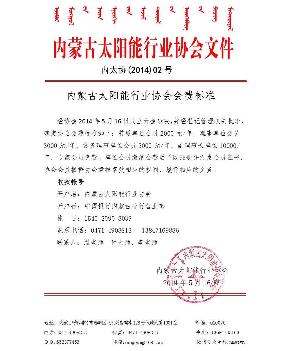 内蒙古太阳能行业协会会费标准.jpg