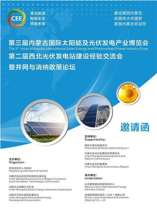 01第三届内蒙古国际光伏发电产业博览会.jpg